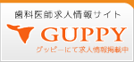 歯科医師求人情報サイト「GUPPY」